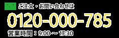 ご注文・お問い合わせは0120-000-785 営業時間9:00〜18:00