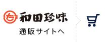 和田珍味 通販サイトへ