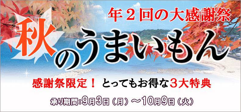 和田珍味・福乃和『秋のうまいもん』大感謝祭