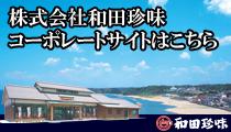 株式会社和田珍味コーポレートサイト